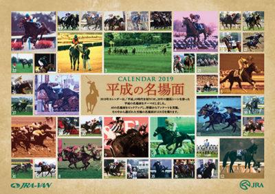 JRAオリジナルカレンダー2019度版